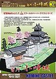白河小峰城ペーパークラフト 日本名城シリーズ1/300