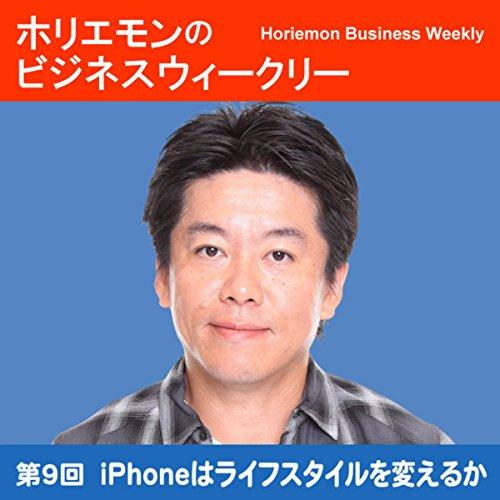 『ホリエモンのビジネスウィークリーVOL.9 iPhoneはライフスタイルを変えるか』のカバーアート