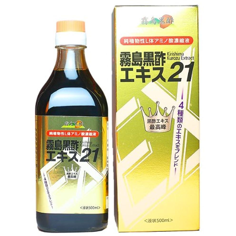 守るルーチン歩道霧島黒酢 エキス21 500ml