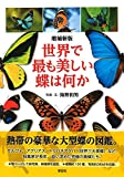 増補新版 世界で最も美しい蝶は何か