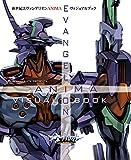 新世紀エヴァンゲリオン ANIMA ヴィジュアルブック (DENGEKI HOBBY BOOKS)