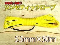 シンセティックロープ イエロー 5.5mm x 50m 2090kg