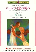 ローレライ愛の調べ (ハーレクインコミックス)