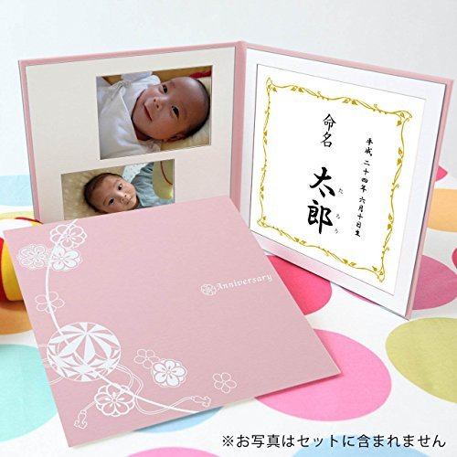 クラウンハート 赤ちゃん命名書台紙(小) ピンク まり柄 ロゴ「命名」金箔 名前と写真を入れて飾れる 命名台紙 命名紙 フォトアルバム 出産祝い ギフト 名づけ