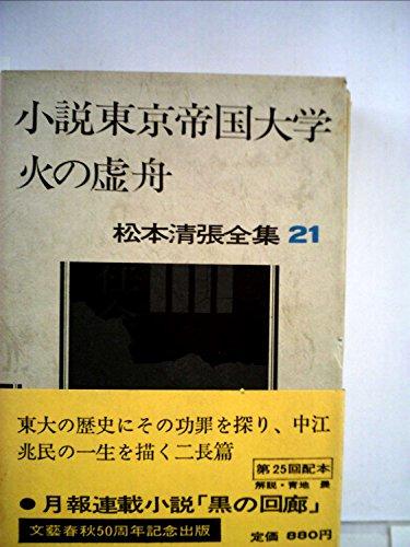 松本清張全集〈21〉小説東京帝国大学,火の虚舟 (1973年)