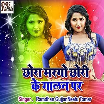 Chora Margo Chori Ke Galan Par (Hindi)