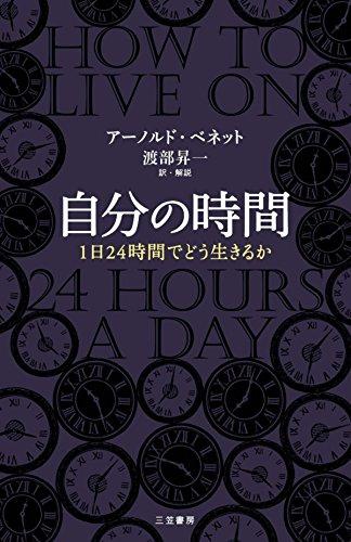 自分の時間―――1日24時間でどう生きるか (三笠書房 電子書籍)