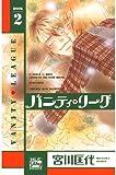バニティ・リーグ 2 (白泉社レディース・コミックス)