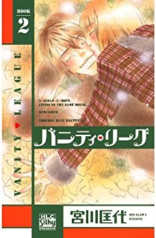[宮川匡代]のバニティ・リーグ 2 (白泉社レディース・コミックス)