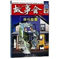 决斗故事/故事会精品系列