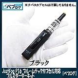 ベブログ JustFog P16 プルームテックカプセル対応 フルスターターキット 4種類から選べるリキッド付き 電子タバコ (SaromeGrape)