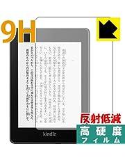 PDA工房 Kindle Paperwhite (第10世代・2018年11月発売モデル) 9H高硬度[反射低減] 保護 フィルム 日本製
