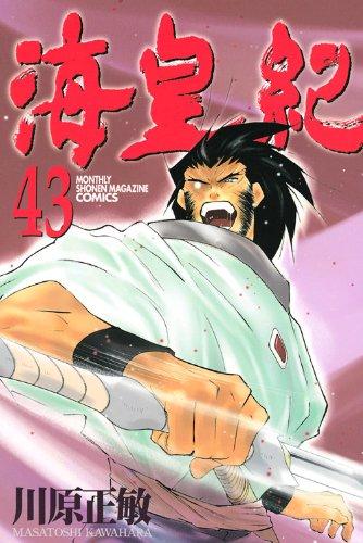 海皇紀(43) (月刊少年マガジンKC)