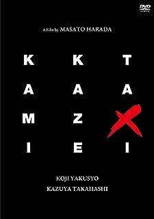 KAMIKAZE TAXI<インターナショナル・バージョン> [DVD]