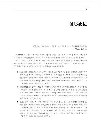 『メタプログラミングRuby 第2版』の5枚目の画像