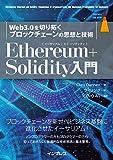 Ethereum Solidity 入門 Web3.0を切り拓くブロックチェーンの思想と技術 (impress top gear)