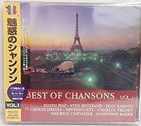 魅惑のシャンソン Vol.1