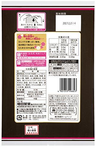 亀田製菓『梅の香巻』