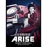 攻殻機動隊ARISE border:1 (セル版) (映像特典付)