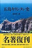 五島キリシタン史