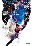 妖星は闇に瞬く 金椛国春秋 (角川文庫)