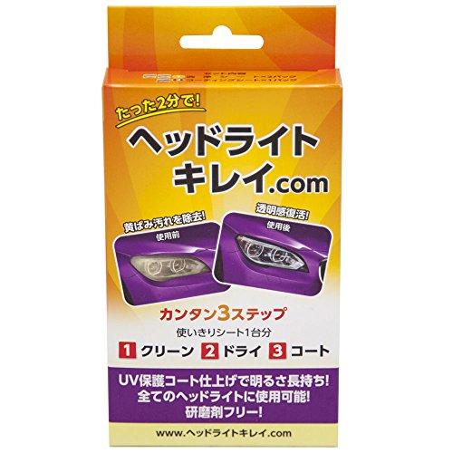 ヘッドライトキレイ.com『自動車ヘッドライト用洗浄・下地処理・コーティング剤(P800K)』