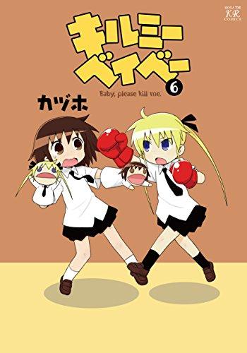 キルミーベイベー 6巻 (まんがタイムKRコミックス)