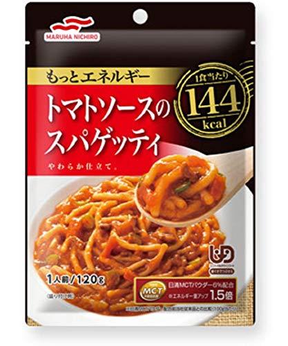 マルハニチロ メディケア食品 もっとエネルギー トマトソースのスパゲッティ 120g×5個【区分2:歯ぐきでつぶせる】