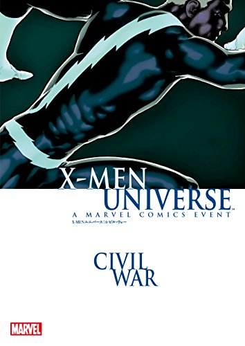 X‐MENユニバース:シビル・ウォー (MARVEL)の詳細を見る