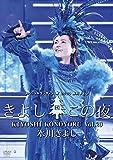 氷川きよしスペシャルコンサート2020~きよしこの夜Vol.20[DVD]