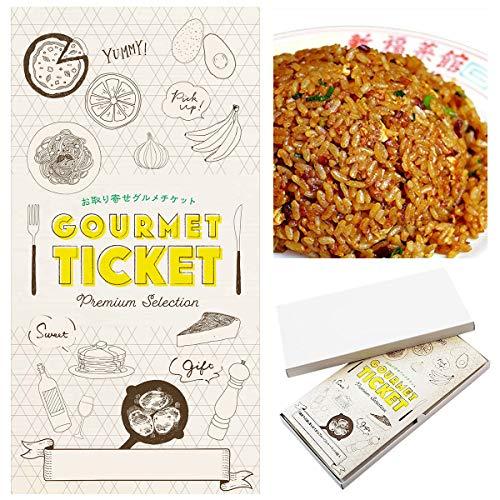 【 お取り寄せ グルメ チケット 】( 引換券 ・ ギフト券 ) 新福菜館特製炒飯5袋セット