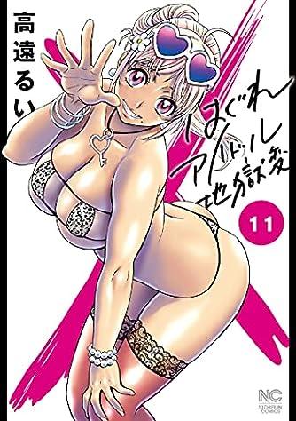 はぐれアイドル地獄変 (11) (ニチブンコミックス)