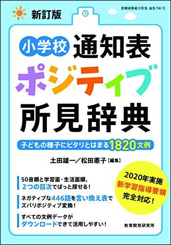 新訂版 小学校通知表ポジティブ所見辞典 (教職研修総合特集 700号)