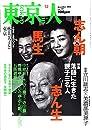 東京人 2003年12月号 特集:志ん生 馬生 志ん朝