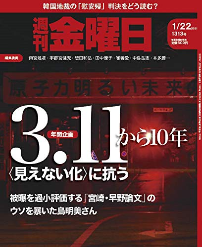 週刊金曜日 2021年1/22号 [雑誌]
