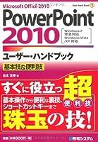 PowerPoint2010ユーザー・ハンドブック (User Hand Book)