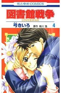 図書館戦争 LOVE&WAR 4 (花とゆめコミックス)