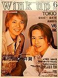 Wink up (ウィンク アップ) 2002年 6月号 嵐 SO FINE! SO COOL!  大野智  松本潤 櫻井翔 二宮和也 相葉雅紀