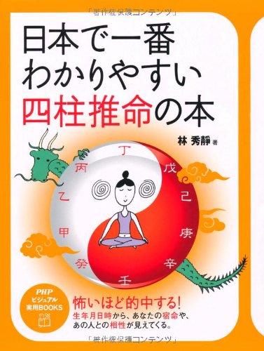日本で一番わかりやすい四柱推命の本 (PHPビジュアル実用BOOKS)