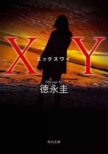 XY (角川文庫)