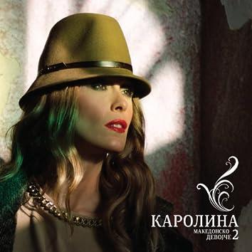 Makedonsko devojče 2