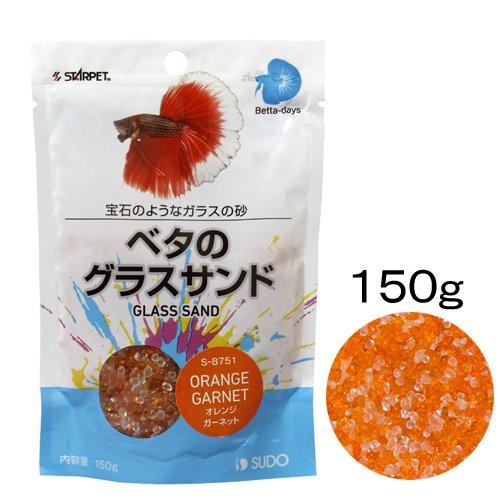 スドー ベタのグラスサンド オレンジガーネット 150g