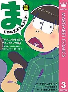 TVアニメおそ松さんアニメコミックス 3巻 表紙画像