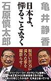 日本よ、憚ることなく (WAC BUNKO 314)