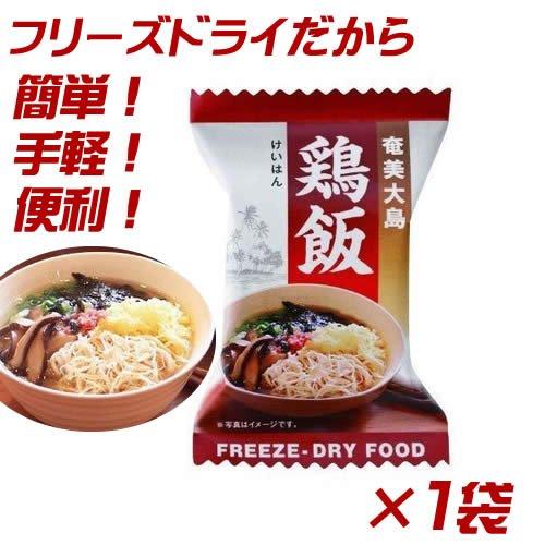 奄美大島 鶏飯 (フリーズドライ)