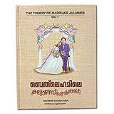 Theory of Marriage Alliance Vol 1 - Bethlehemile Kalyanavisheshangal