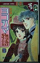 ヨコハマ物語―夢草紙-明治編 (6) (講談社コミックスフレンド (946巻))