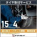 タイヤ・ホイール交換サービス