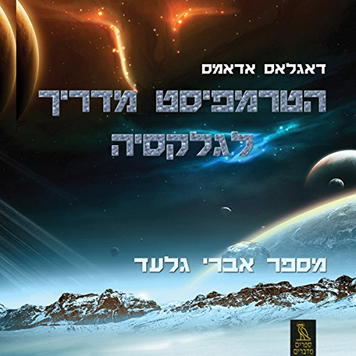 The Hitchhiker's Guide to the Galaxy (Hebrew Edition) cover art