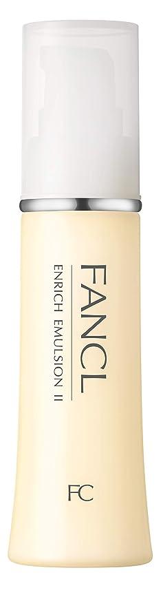 凍るやけどブランド名ファンケル(FANCL)エンリッチ 乳液IIしっとり 1本 30mL …